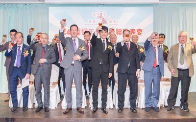 The Forty-Nine Hong Kong Tailors Association Inauguration Ceremony 23 March, 2017