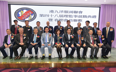 The Forty-Eighth Council Members Inauguration Ceremony
