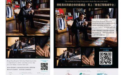 香港地圖刋登廣告
