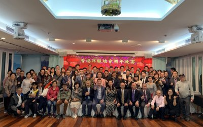2020 HKTA Annual Dinner 10th Jan, 2020
