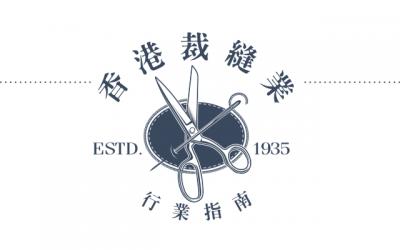 香港裁縫業 – 行業指南
